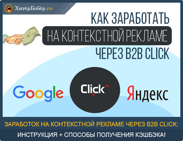 Как заработать на google adwords реклама яндекс шары