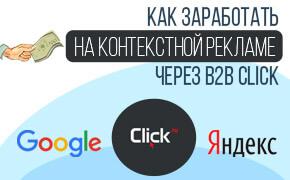 Кэшбэк с Яндекс.Директ