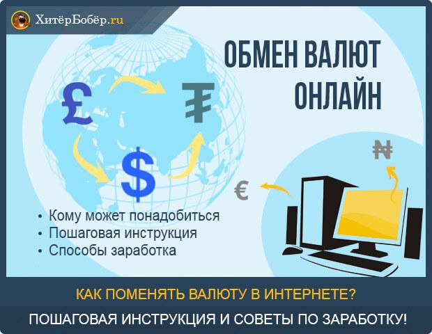 Вы меняете рубли на валюту