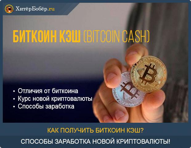 Биткоин кэш (bitcoin cash)