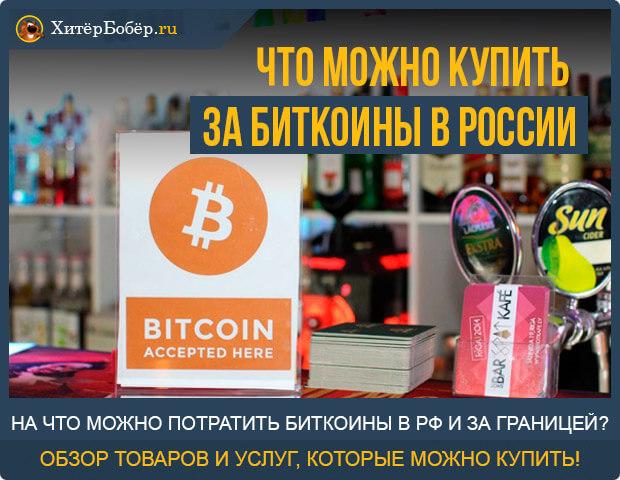 Где можно рассчитаться биткоинами в москве онлайн лабораторная работа сборка электрической цепи и измерение силы тока