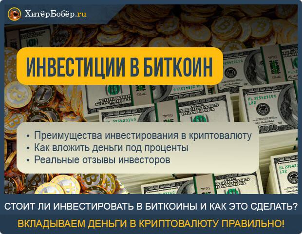 Инвестировать биткоин под проценты бинарные опционы как заработать миллион долларов