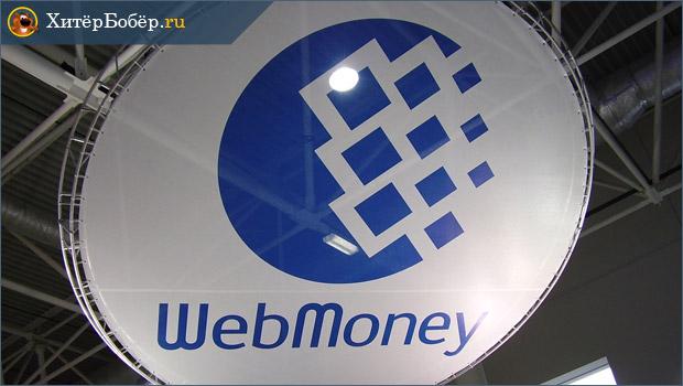 Можно ли вывести криптовалюту через вебмани