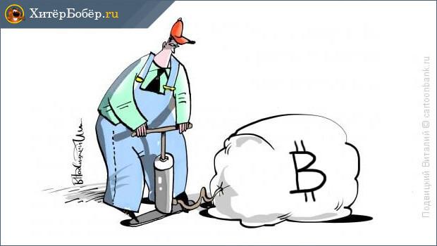 Надежен ли биткоин