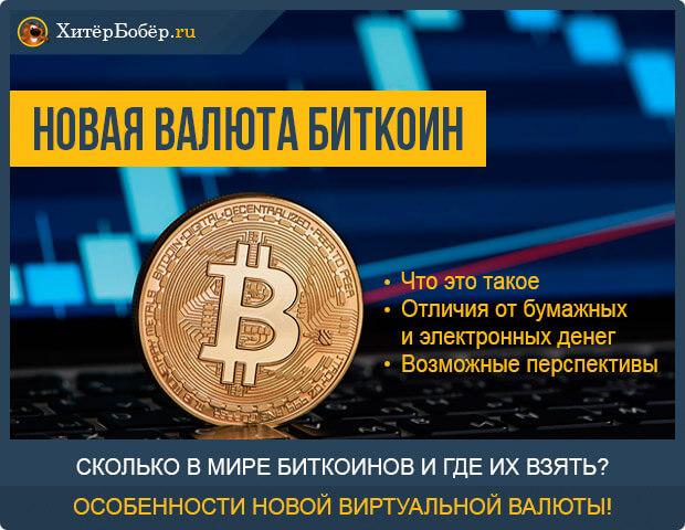 Новая валюта биткоин