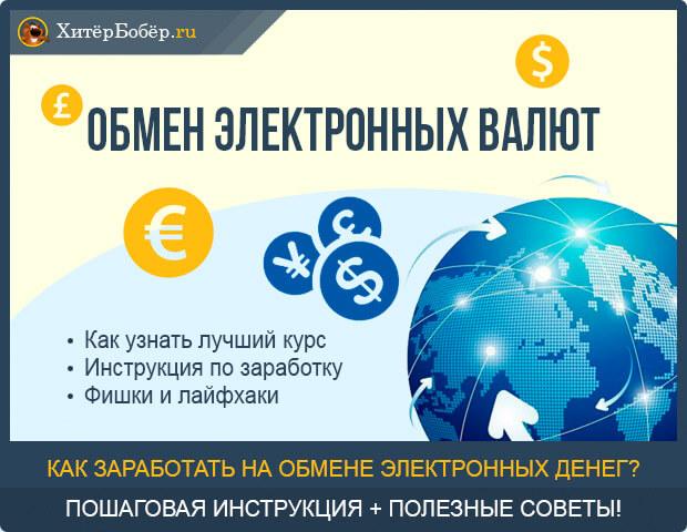 заработок на интернет обменниках валют