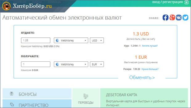 Как выглядит онлайн обменник