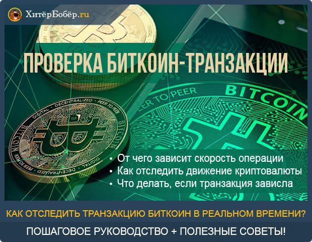 Проверка биткоин транзакции