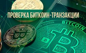 ускорить биткоин транзакцию 2018