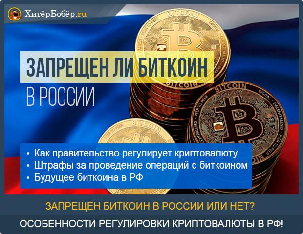 Запрещен ли Биткион в России