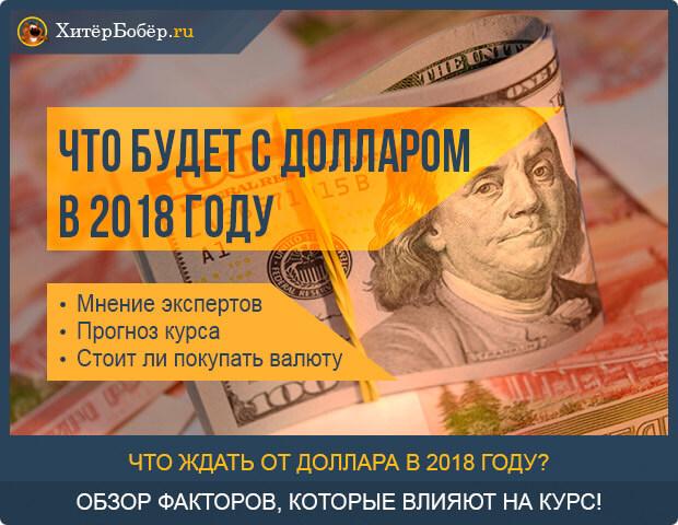 Что будет с долларом в 2018 году