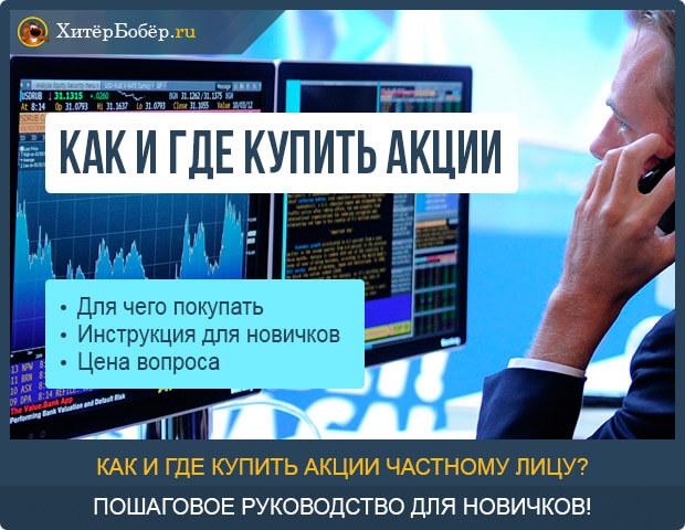 Изображение - Как купить акции частному лицу Kak-i-gde-kupit-akcii