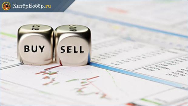 Как правильно покупать и продавать акции