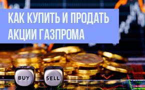 Как купить и продать акции Газпрома _мини