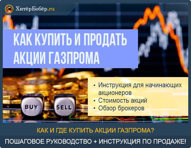 Как купить и продать акции Газпрома