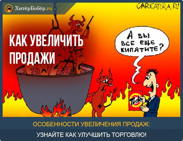 Изображение - Как увеличить продажи Kak-uvelichit-prodazhi