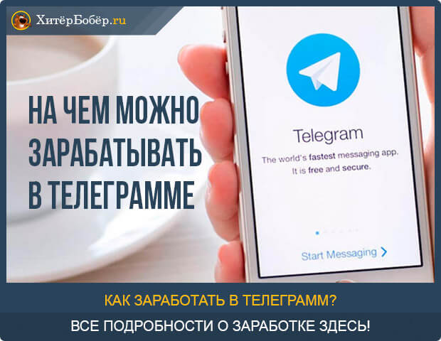 На чем можно зарабатывать в телеграмме