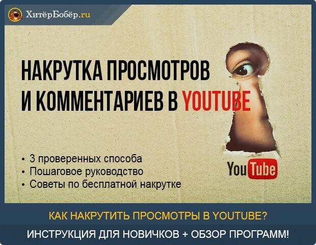Накрутка просмотров и комментариев в youtube