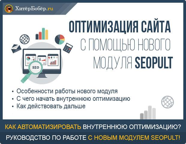 Оптимизация сайта с помощью нового модуля Seopult