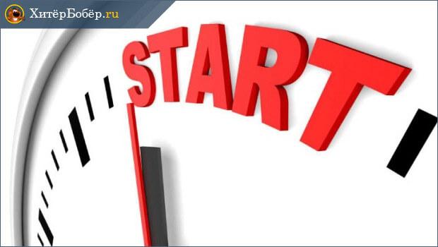 Как начать бизнес в сети