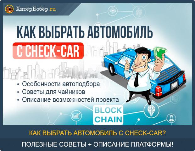 Как выбрать автомобиль с check car