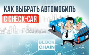 Платформа Check-Car