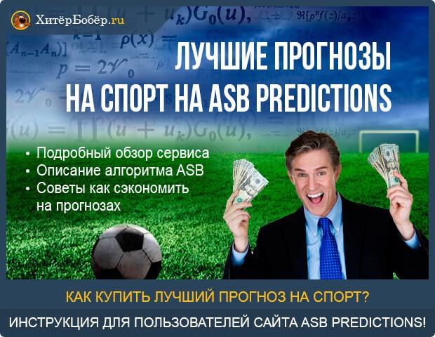 Лучшие прогнозы на спорт на asb predictions