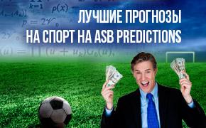 Платные прогнозы на спорт с бессплатного раздела ставки на спорт.секрет уникальных технологий или как выиграть наверняка скачать