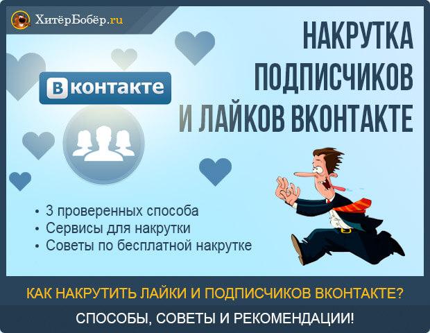 Накрутка подписчиков и лайков вконтакте