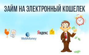 a53fb854c4b4 Займ на электронный кошелек — как взять кредит через Интернет