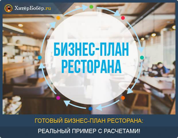 Бизнес план ресторана
