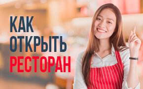 Как открыть ресторан