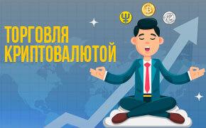 Торговля криптовалютой_мини