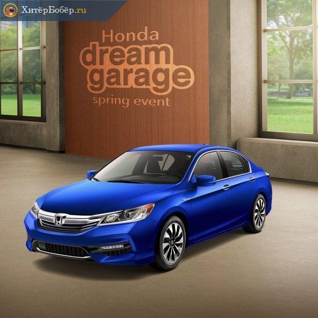 Рекламная акция Honda