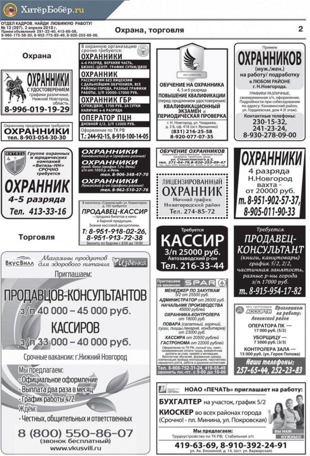 Объявления о работе в газете