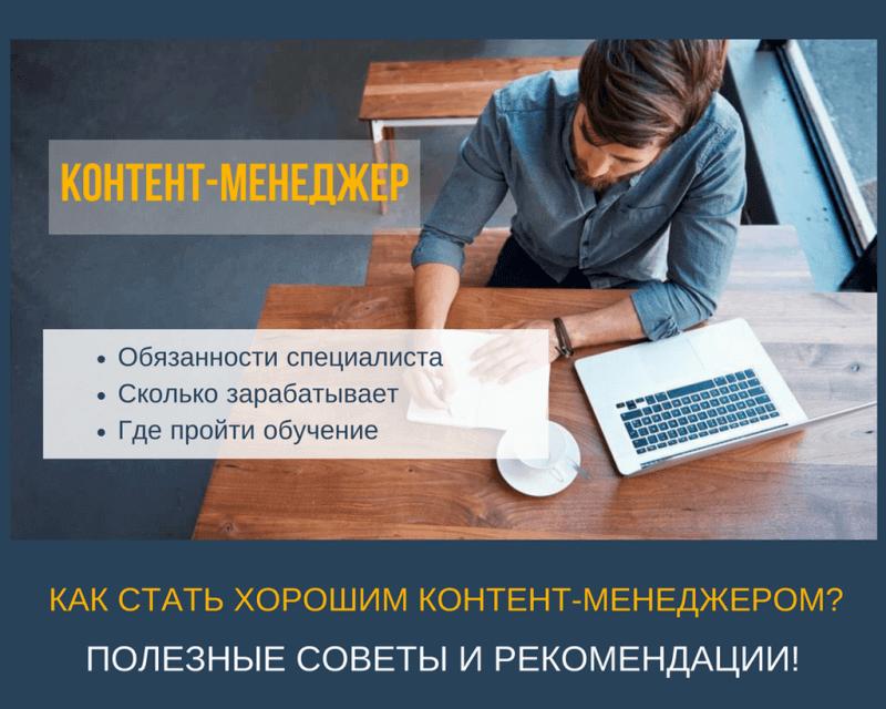 Профессия контент-менеджера