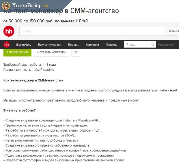 Скриншот объявления о поиске контент-менеджера