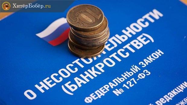 Закон о банкротстве, монеты