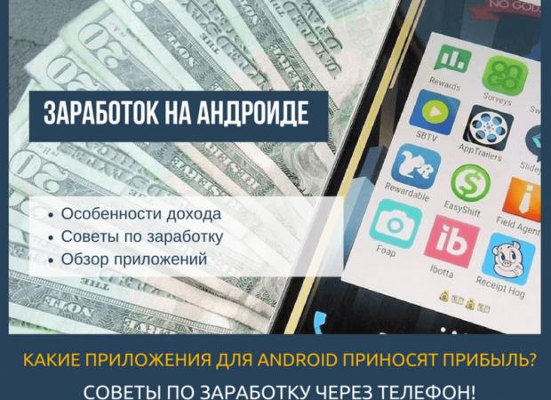Заработок на Андроиде