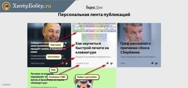 Экран Яндекс Дзен