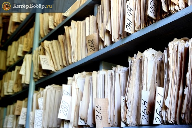 Полки с архивными документами