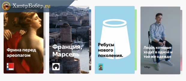 Примеры нарративов на Яндекс Дзен