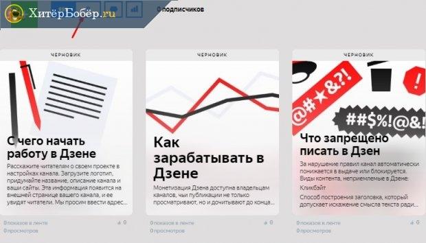 Рабочий экран Яндекс Дзен