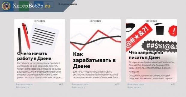 Стартовый экран Яндекс Дзен