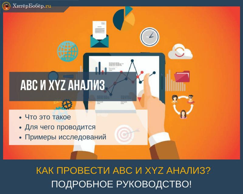 ABC и XYZ анализы