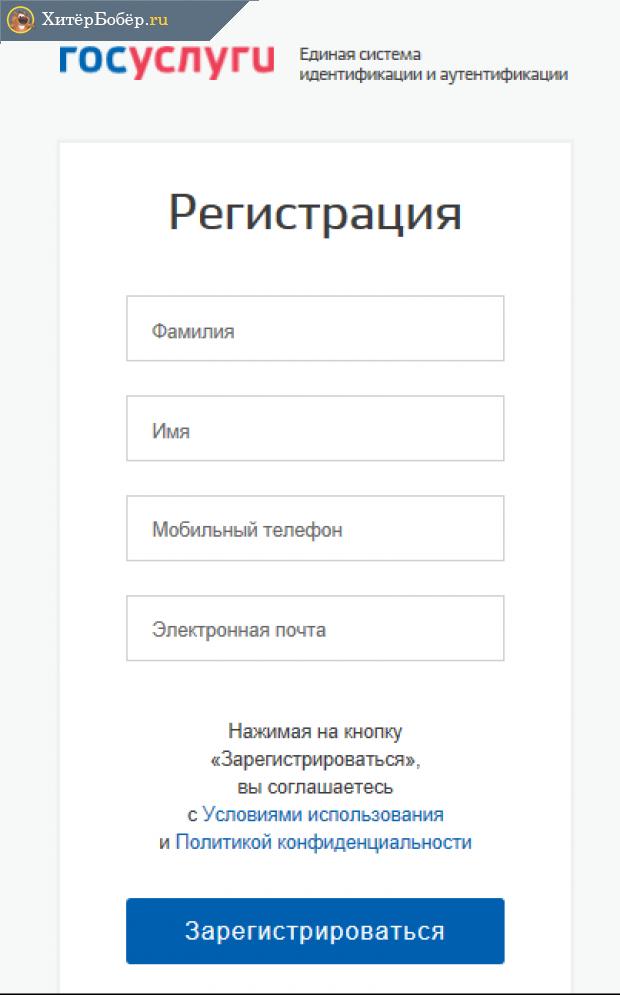 Скрин страницы регистрации на портале госуслуг