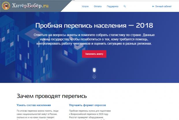 Скрин страницы для участия в пробной переписи населения 2018 года