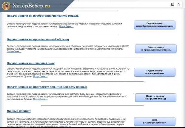 Скрин страницы ФИПС