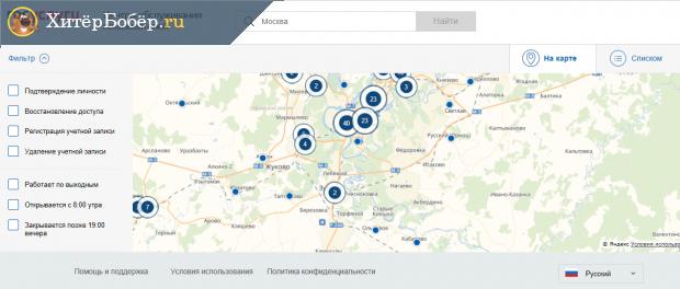 Страница портала госуслуг с адреса ЦОП