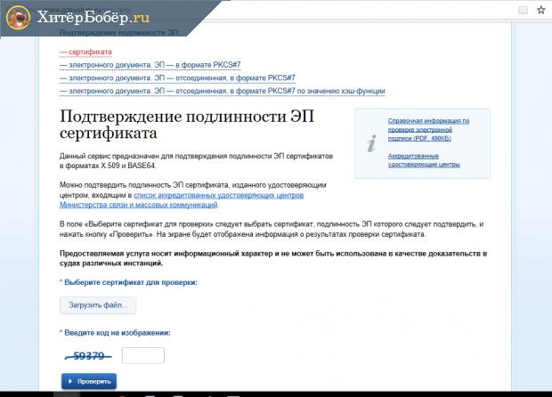 Скрин страницы проверки подлинности ЭЦП на госуслугах
